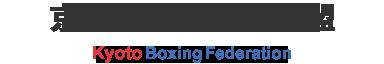 京都府ボクシング連盟