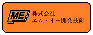 株式会社エム・イー開発技研